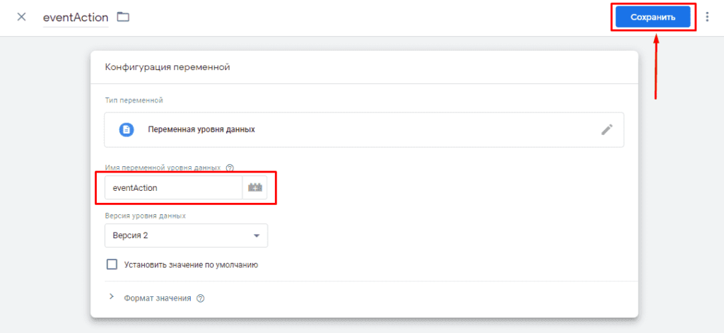 Сохранение переменной eventCategory в GTM для отслеживания виджета чата Битрикс24