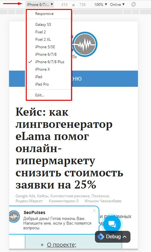 Выбор мобильного устройства для просмотра сайта в Google Chrome