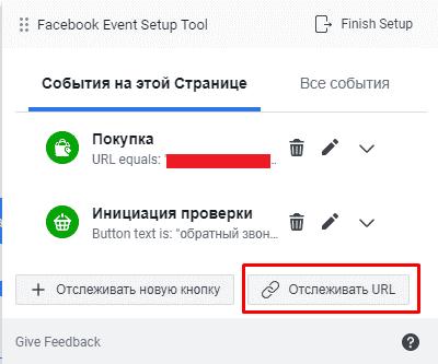 Настройка события отслеживания перехода на URL на кнопку через встроенный инструмент в Facebook Pixel