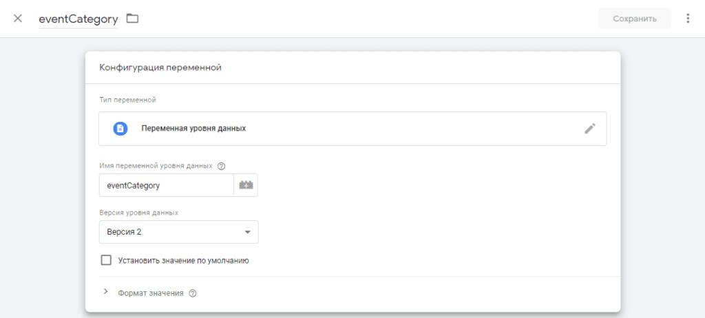 Создание переменной уровня данных eventCategory в Google Менеджер тегов для отслеживания виджета чата Битрикс24