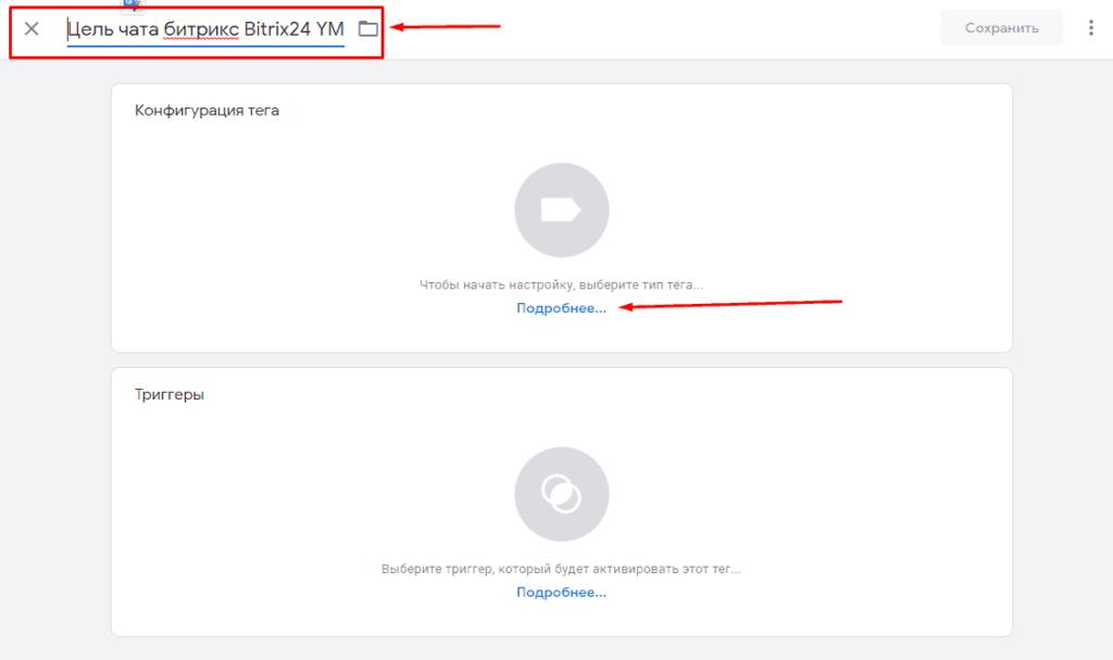Выбор типа тега в Google Tag Manager для фиксации цели виджета чата Битрикс24 в Яндекс Метрике