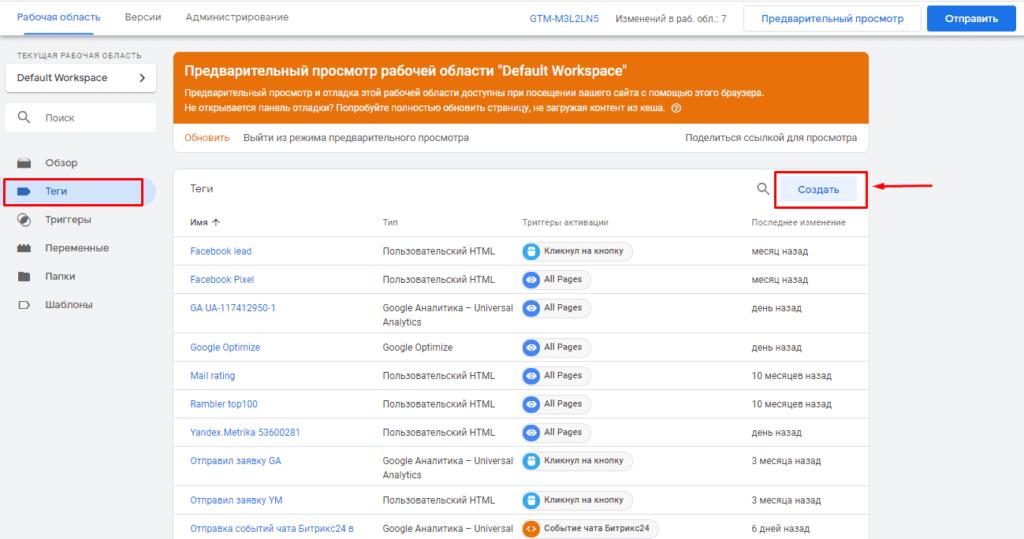 Создание нового тега в Google Менеджер Тегов (GTM)