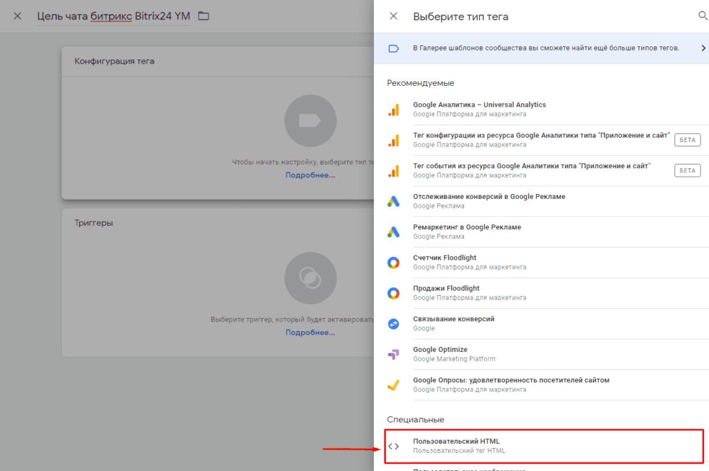 Выбор типа тега Пользовательский HTML в Google Tag Manager для фиксации цели виджета чата Битрикс24 в Яндекс Метрике