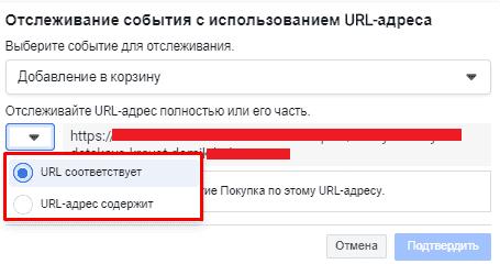 Тонкая настройка события отслеживания и ввод URL на кнопку через встроенный инструмент в Facebook Pixel