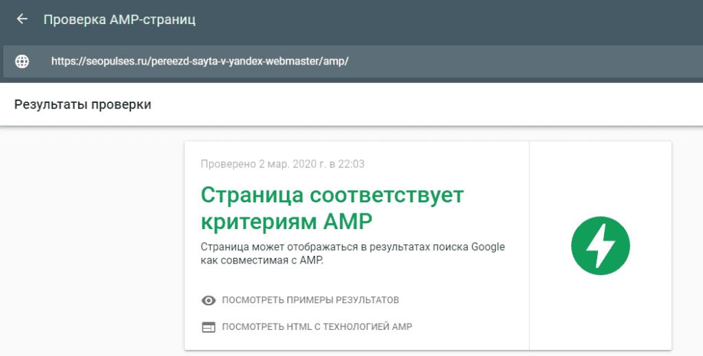 Соответствие страницы технологии AMP от Google