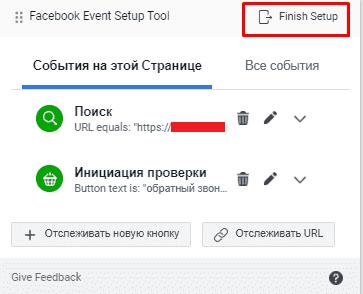 Завершение настройки события для пикселя Фейсбук в Facebook Event Setup tools