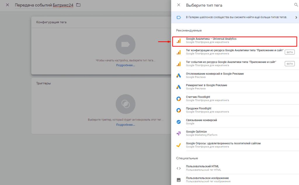 Выбор типа тега Google Analytics для отслеживания чата Битрикс24 в Google Менеджер Тегов