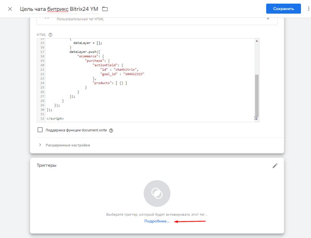 Выбор типа триггера для тега в Google Tag Manager для фиксации цели виджета чата Битрикс24 в Яндекс.Метрике