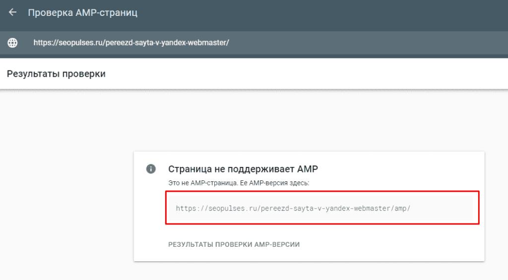 Проверка страницы на наличие AMP версии