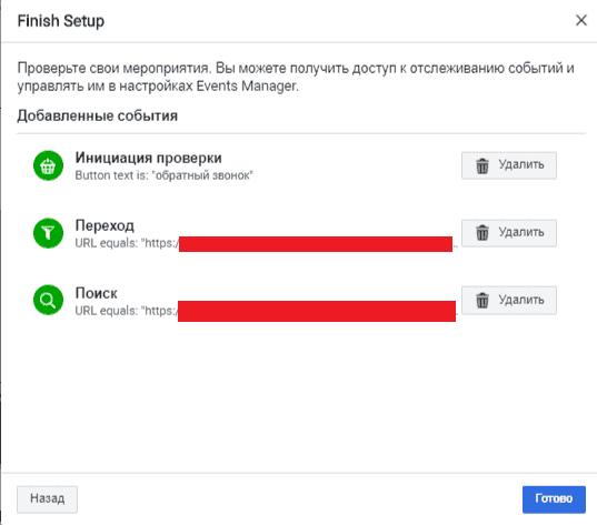 Выбор типа события для пикселя Фейсбук в Завершение настройки события для пикселя Фейсбук в Facebook Event Setup tools