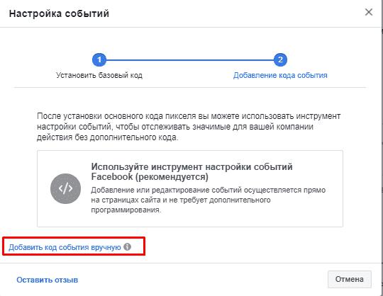 Переход в добавить код события вручную в интерфейсе Facebook Pixel