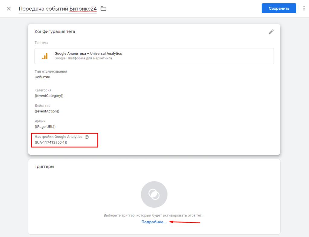 Введеный ID счетчика Гугл Аналитикс для передачи конверсий с виджета чата Битрикс24 в Google Analytics