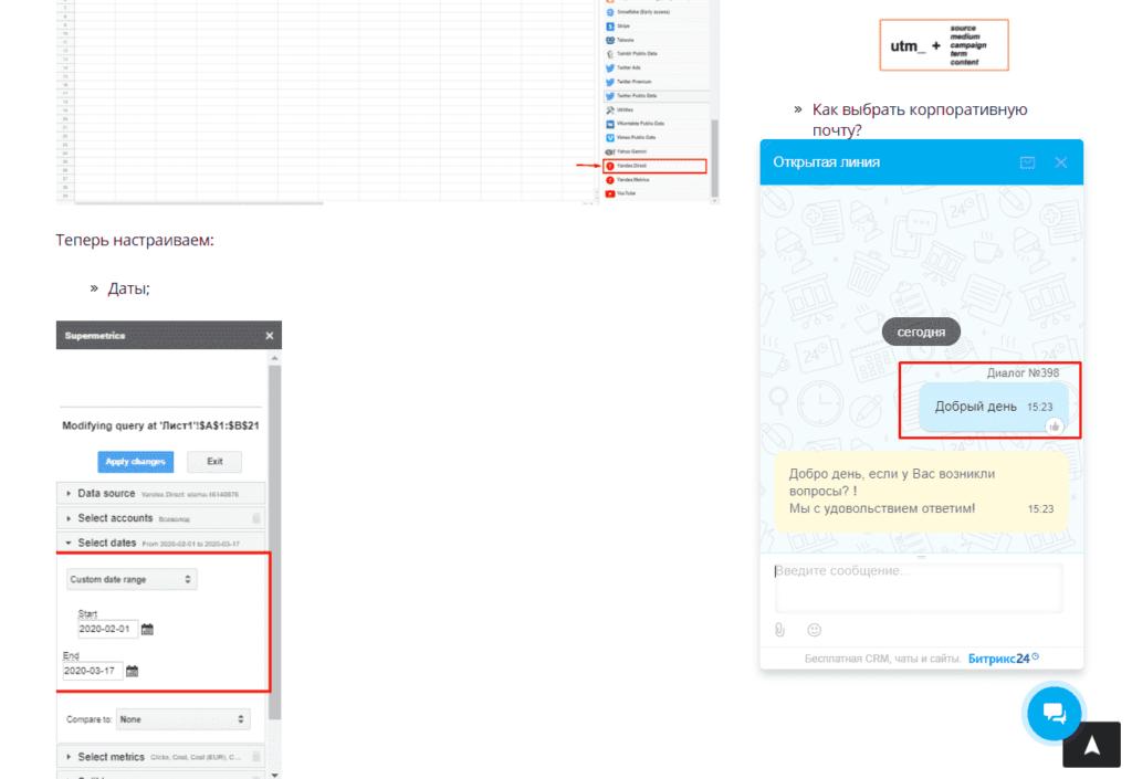 Написание в виджет чата Битрикс24 для тестирования цели в Яндекс Метрике