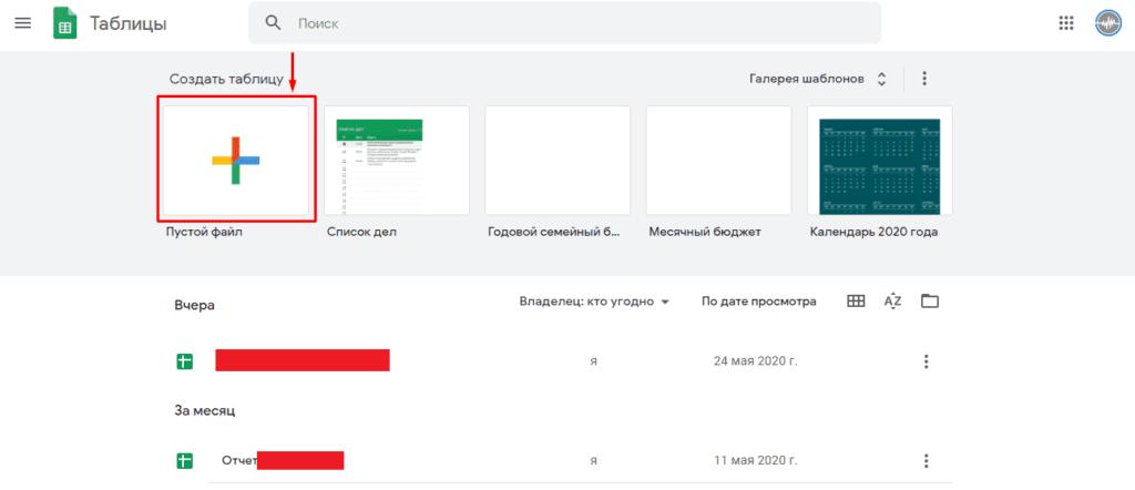 Создание нового документа в Google Таблицах