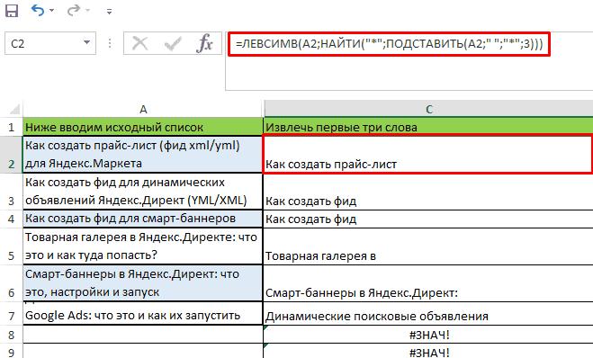 Извлечение первых трех слов из таблицы Excel