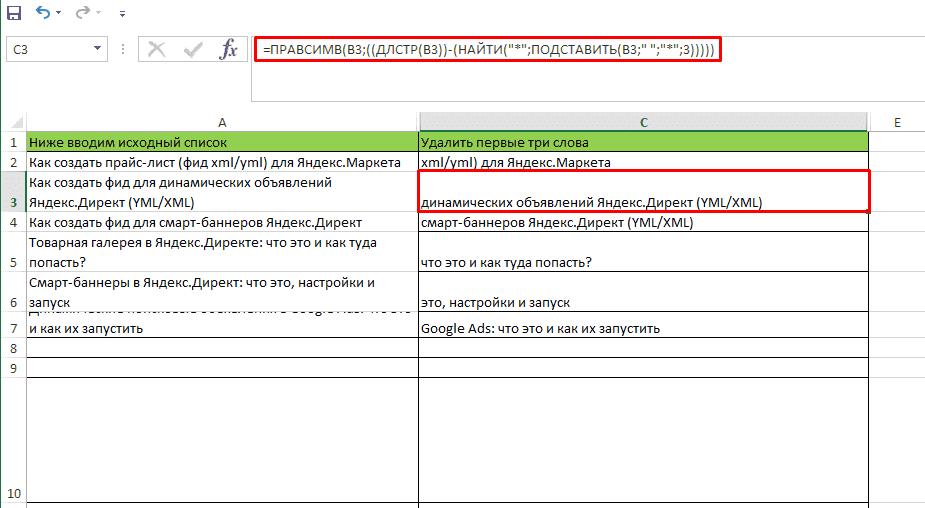 Удаление первых трех слов из ячейки в таблице Эксель