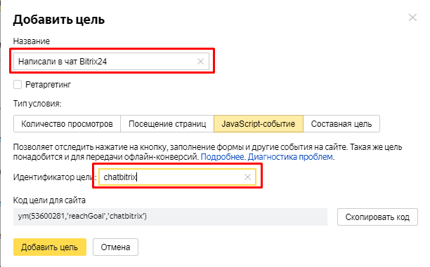 Создание цели идентификатор конверсии в счетчике Яндекс Метрики для написания в виджет чата Bitrix24