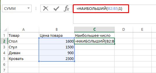 Формула найти наибольшее в Excel