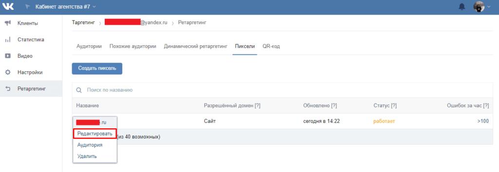 Переход в редактирование VKontakte в рекламном кабинете