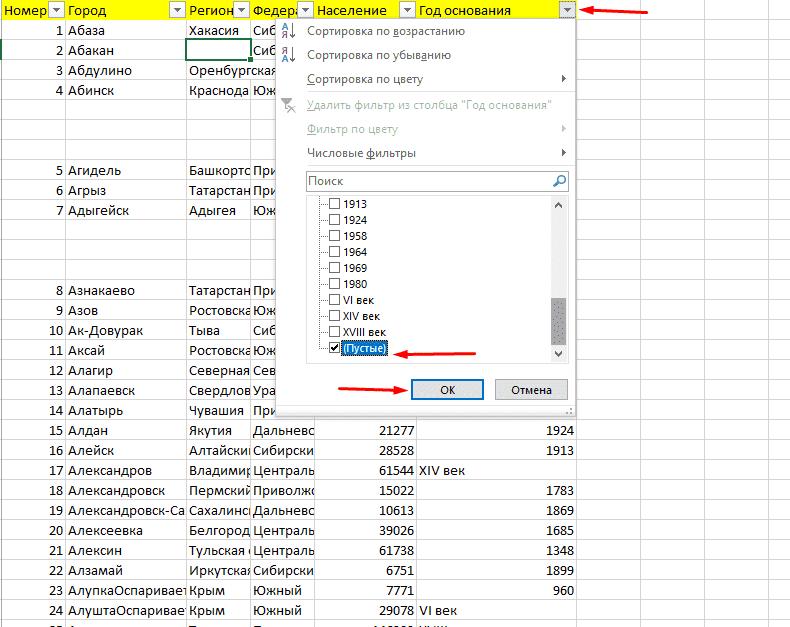 Выделение через фильтр пустых строк в Excel