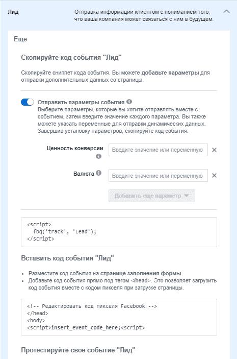 Настройка события лида и получение кода для внедрения в Facebook Pixel