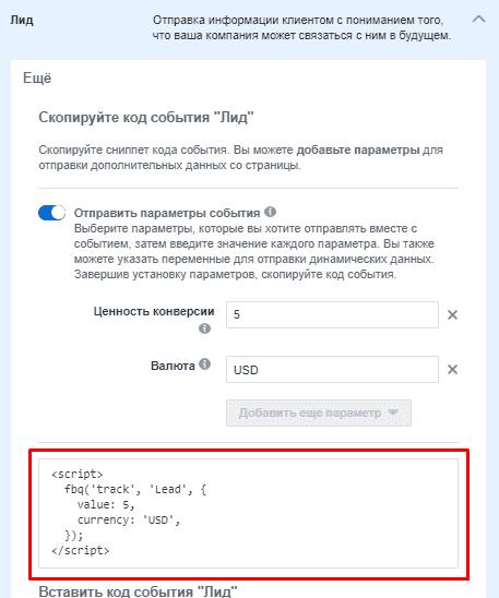 Код события для пикселя Facebook