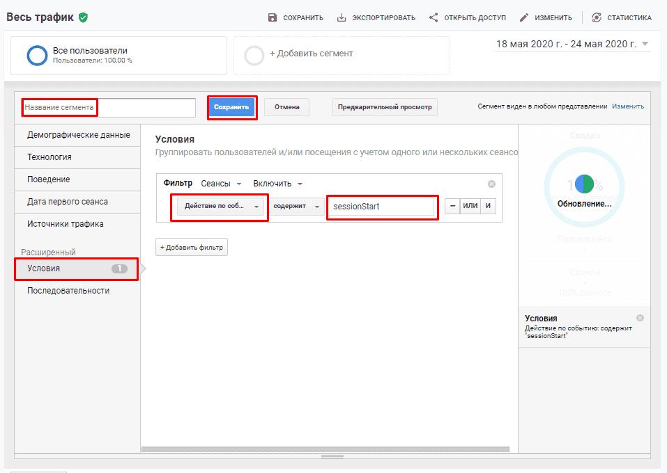 Создание нового на основе события из виджета чата Битрикс24 сегмента в Google Аналитики