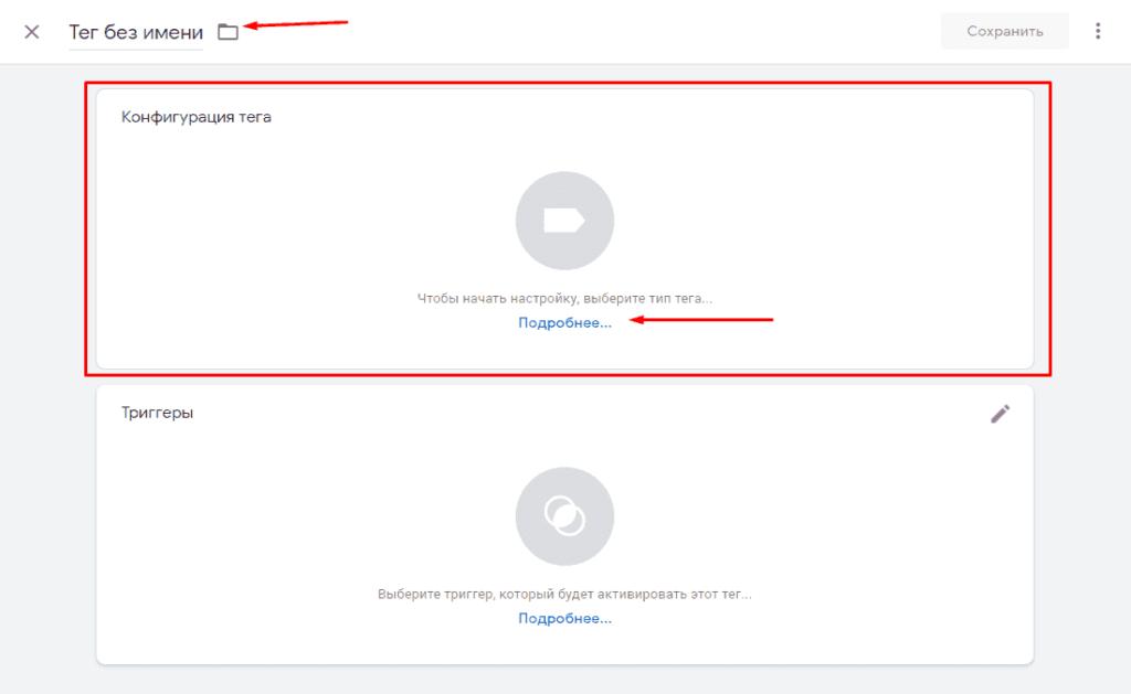 Выбор названия и типа тега в Google Tag Manager