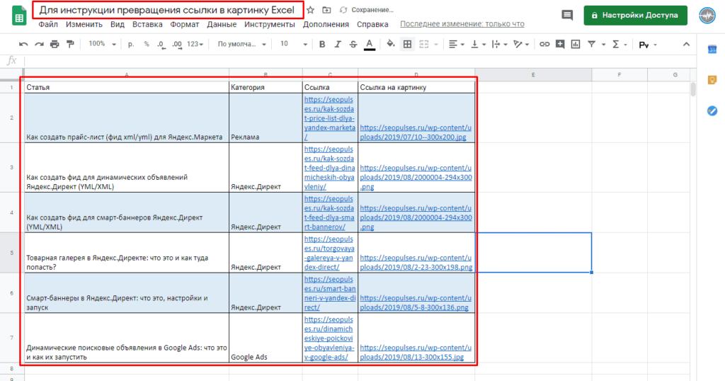Таблица Excel с ссылками на картинки