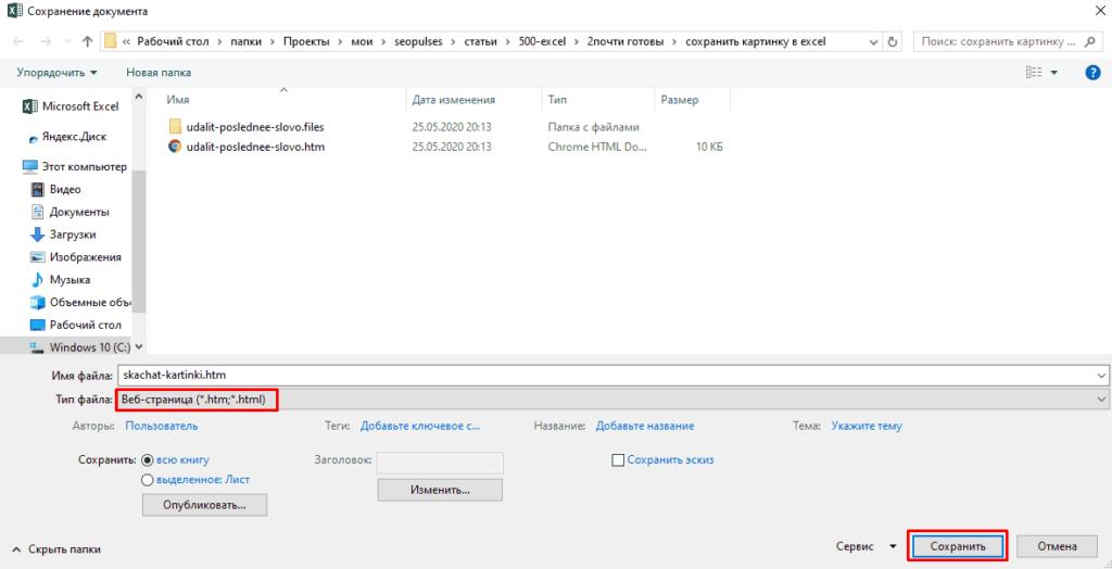 Конвертирование файла Excel в веб-страницу для скачивания картинок