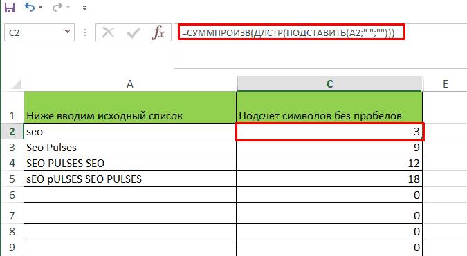 Подсчет количества символов без пробелов в Excel
