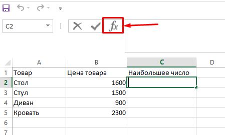 Переход в функции чтобы найти самую большую цифру в Excel