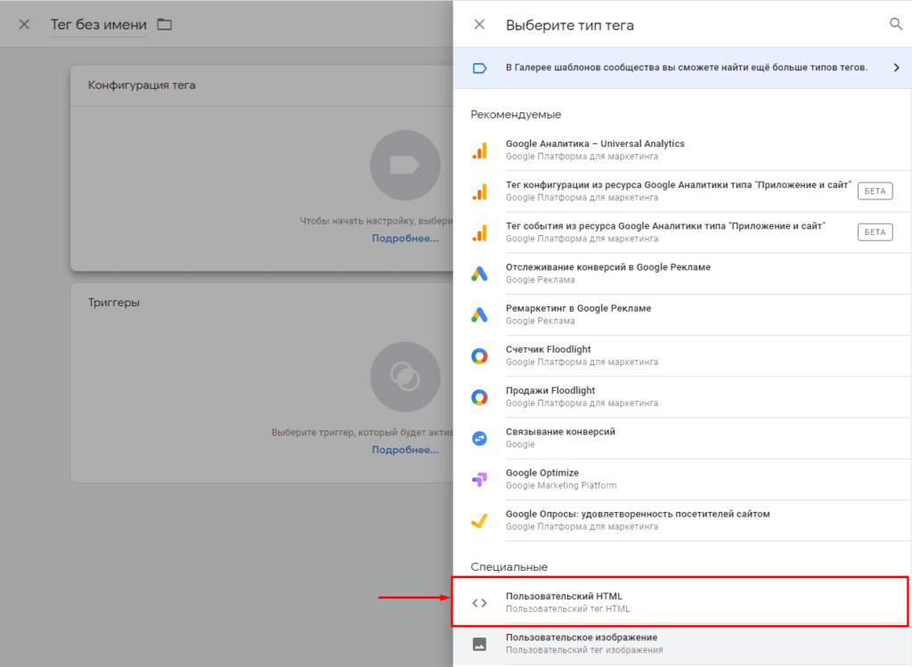Выбор типа тега пользовательский HTML в Google Tag Manager