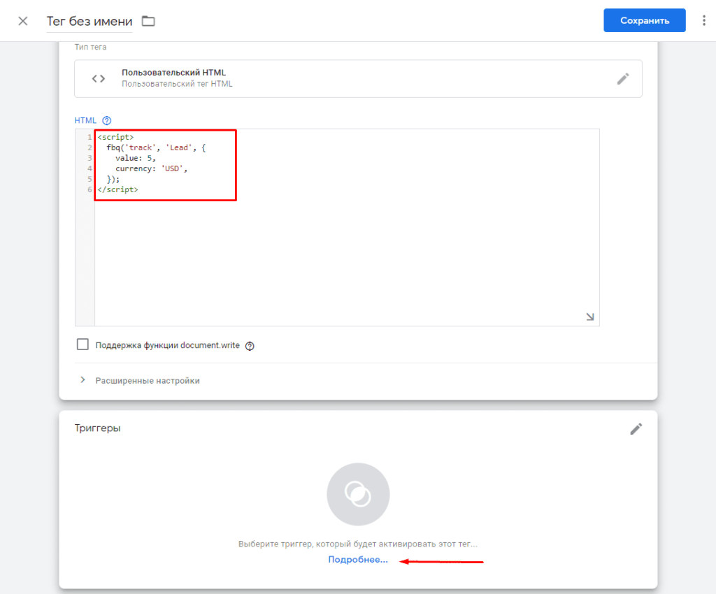 Установка скрипта для события от пиксель Фейсбука в Google Tag Manager