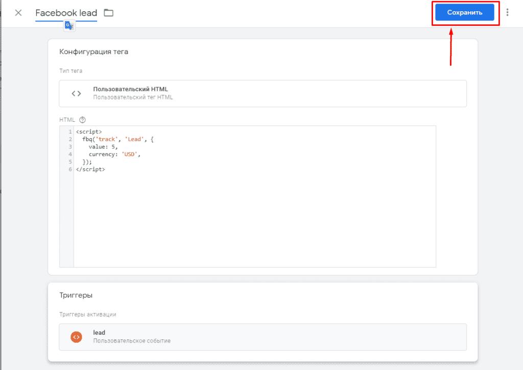 Сохранение тега с кодом события пикселя Фейсбука