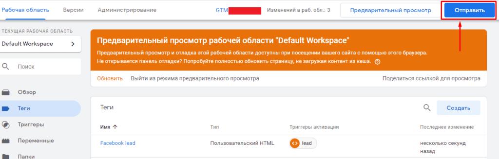 Публикация новой версии с событием Фейсбука в Google Tag Manager