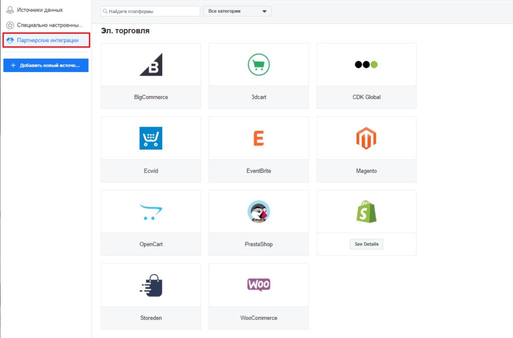 Партнерские интеграции для Facebook Pixel