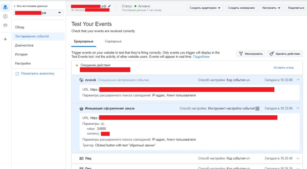 Тестирование событий в интерфейсе пикселя Фейсбук