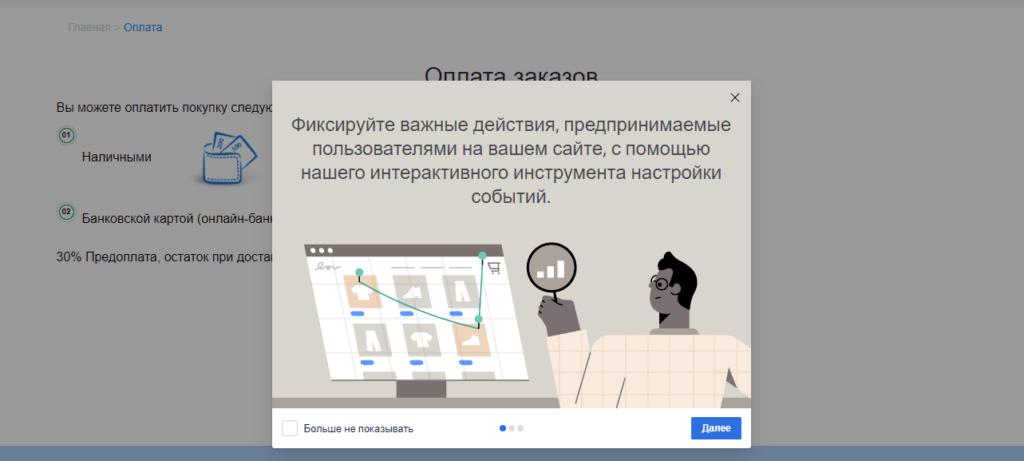 Настройка события в пикселе Facebook через встроенный инструмент