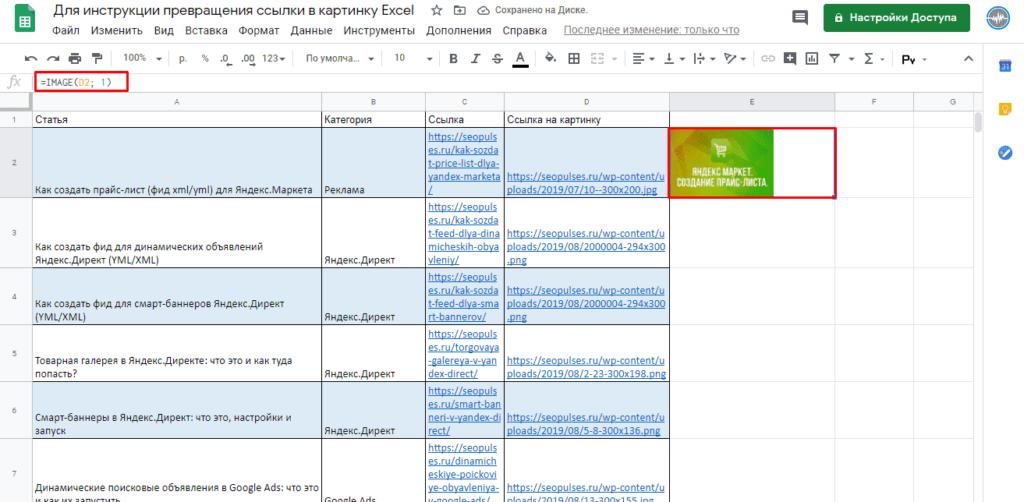 Формула IMAGE в Excel и пример скачивания картинки по сссылке