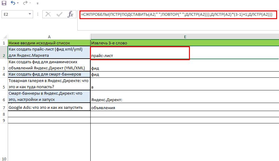 Извлечение третьего слова из ячейки Excel