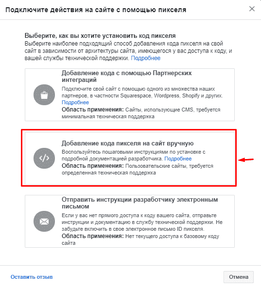 Вывод кода пикселя Facebook в Ads Manager