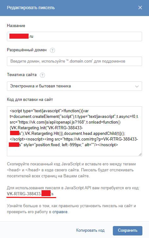 Копируем код пикселя ВКонтакте в рекламном кабинете