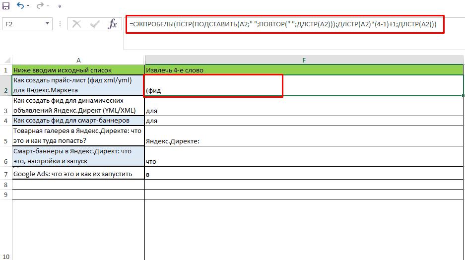Извлечение четвертого слова из ячейки Excel
