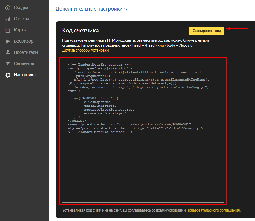 Копирование и замена кода счетчика метрики с включенной электронной коммерцией DataLayer