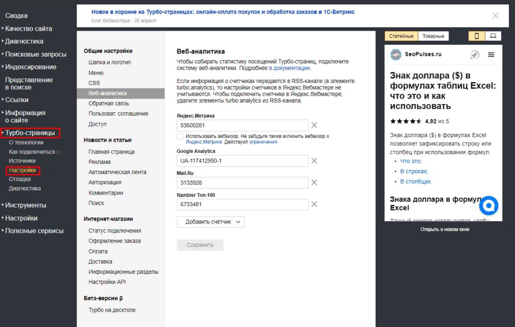Переход в настройки турбо-страниц Яндекс