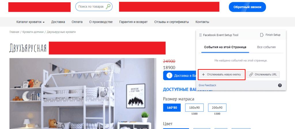 Настройка события отслеживания нажатия на кнопку через встроенный инструмент в Facebook Pixel
