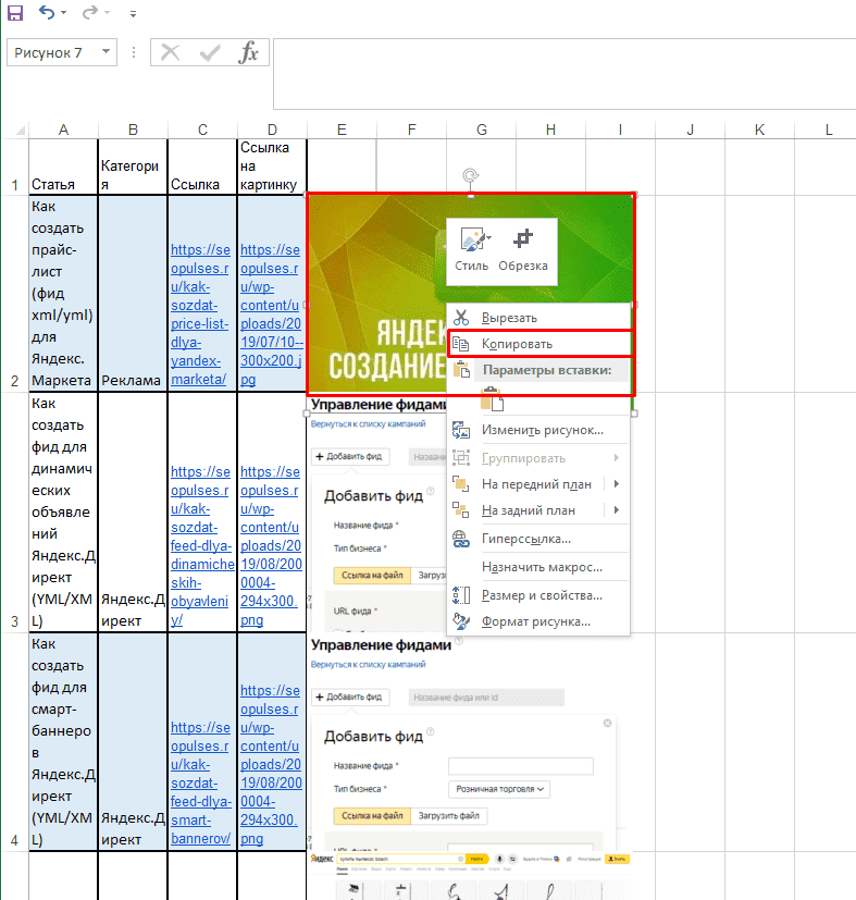 Сохранение в буфер обмена изображения Excel