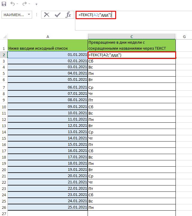 Превращение даты в сокращенные названия дня недели через формулу ТЕКСТ в Excel