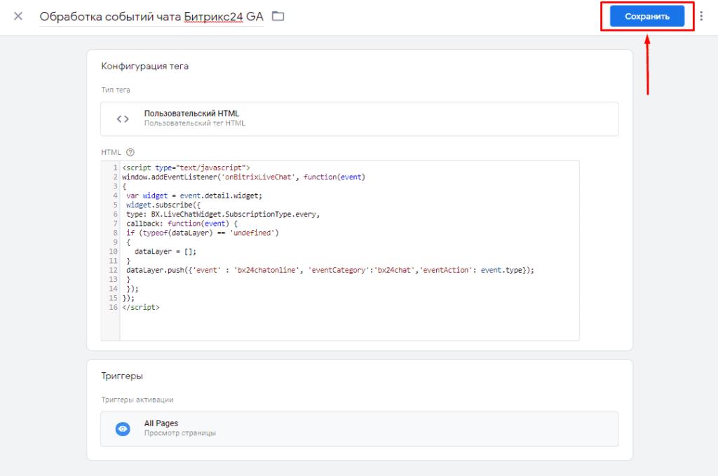 Сохранение тегас кодом для отслеживания целей Google Analytics через dataLayer из чата Bitrix 24 в Google Analytics